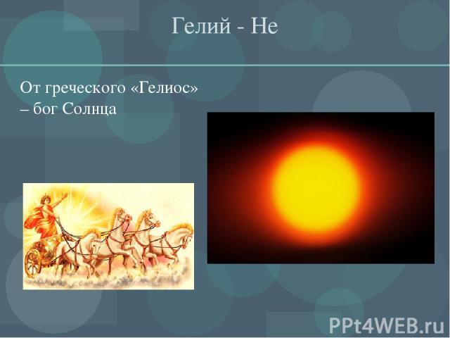 Гелий - Не От греческого «Гелиос» – бог Солнца