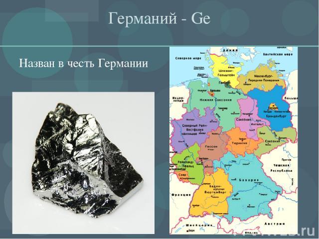 Германий - Ge Назван в честь Германии
