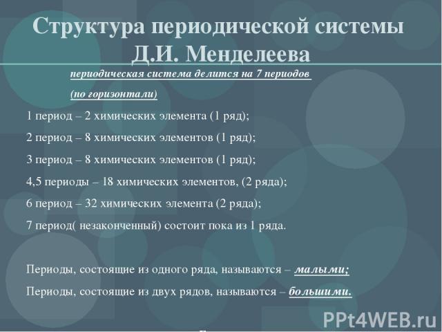 Структура периодической системы Д.И. Менделеева периодическая система делится на 7 периодов (по горизонтали) 1 период – 2 химических элемента (1 ряд); 2 период – 8 химических элементов (1 ряд); 3 период – 8 химических элементов (1 ряд); 4,5 периоды …