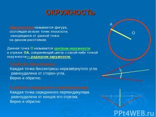 ОКРУЖНОСТЬ Окружностью называется фигура, состоящая из всех точек плоскости, нах