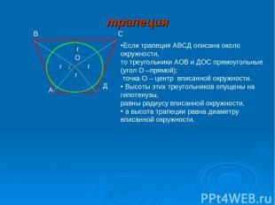 r r r r А В Д О Если трапеция АВСД описана около окружности, то треугольники АОВ