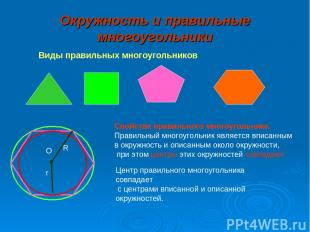 Окружность и правильные многоугольники Виды правильных многоугольников Свойства