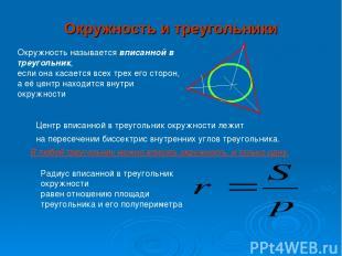 Окружность и треугольники Окружность называется вписанной в треугольник, если он