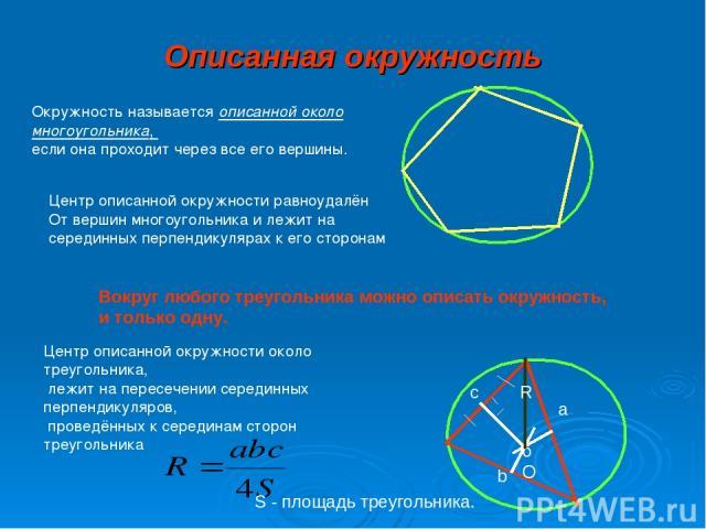 Описанная окружность Центр описанной окружности равноудалён От вершин многоугольника и лежит на серединных перпендикулярах к его сторонам Окружность называется описанной около многоугольника, если она проходит через все его вершины. Центр описанной …