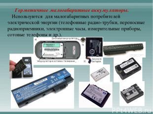 Герметичные малогабаритные аккумуляторы. Используются для малогабарит