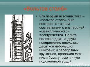 «Вольтов столб» Его первый источник тока – «вольтов столб» был построен в точном