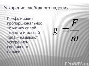 Ускорение свободного падения Коэффициент пропорциональности между силой тяжести