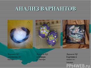 АНАЛИЗ ВАРИАНТОВ Вариант № 1 украшение из бисера Вариант № 2 сувениры из бисера