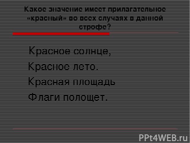 Какое значение имеет прилагательное «красный» во всех случаях в данной строфе? Красное солнце, Красное лето. Красная площадь Флаги полощет.