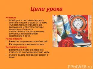 Цели урока Учебные Обобщить и систематизировать знания и навыки учащихся по теме