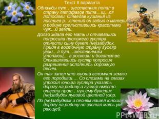 Текст II варианта Однажды пут…шественник попал в страну латофагов пита…щ…ся лото