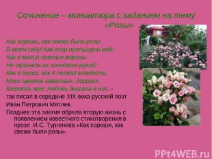 Сочинение – миниатюра с заданием на тему «Розы» Как хороши, как свежи были розы