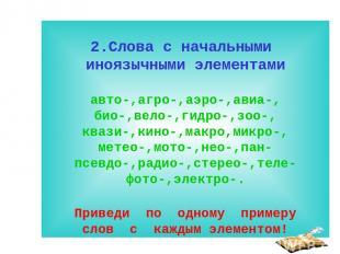 2.Слова с начальными иноязычными элементами авто-,агро-,аэро-,авиа-, био-,вело-,