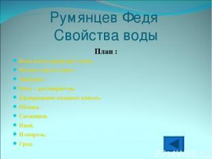 Румянцев Федя Свойства воды План : Вода плохо проводит тепло. Почему лёд не тоне