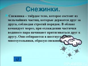 Снежинки. Снежинка – твёрдое тело, которое состоит из мельчайших частиц, которые