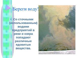 Береги воду! Со сточными (использованным) водами предприятий в реки и озера попа