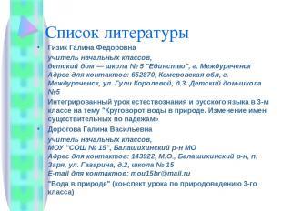 Список литературы Гизик Галина Федоровна учитель начальных классов, детский дом