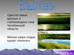 Одно из самых крупных и глубоководных озер Челябинской области. Вблизи озера соз