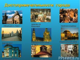 Достопримечательности города Обецни дом ст. Праги Еврейское кладбище Карлов мост