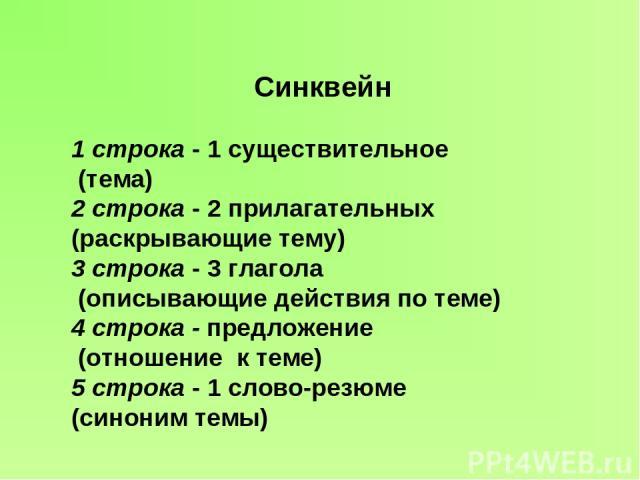 Синквейн 1 строка - 1 существительное (тема) 2 строка - 2 прилагательных (раскрывающие тему) 3 строка - 3 глагола (описывающие действия по теме) 4 строка - предложение (отношение к теме) 5 строка - 1 слово-резюме (синоним темы)