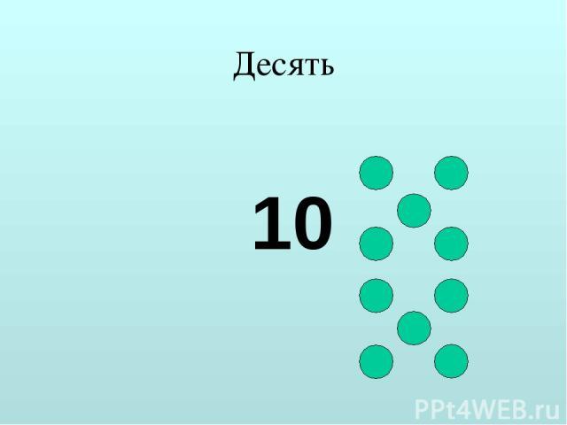 Десять 10