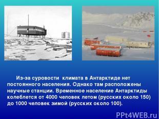 Из-за суровости климата в Антарктиде нет постоянного населения. Однако там распо