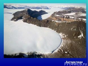 Антарктида Антарктида.