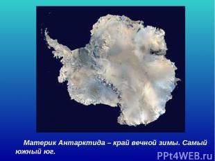 Материк Антарктида – край вечной зимы. Самый южный юг. Материк антарктида – край