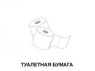 ТУАЛЕТНАЯ БУМАГА Туалетная бумага.