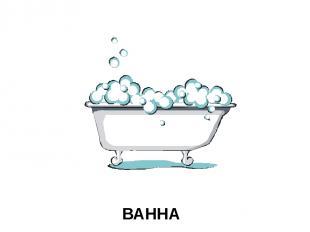 ВАННА Ванна.