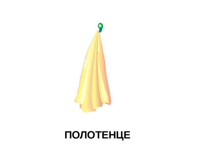 ПОЛОТЕНЦЕ Полотенце.