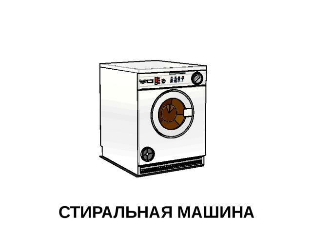 СТИРАЛЬНАЯ МАШИНА Стиральная машина.