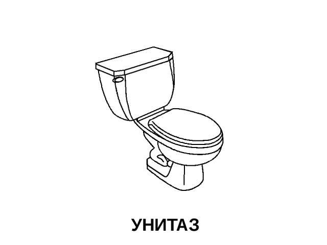 УНИТАЗ Унитаз.