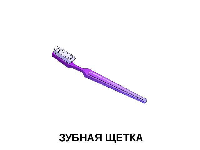 ЗУБНАЯ ЩЕТКА Зубная щетка.