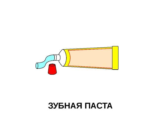 ЗУБНАЯ ПАСТА Зубная паста.