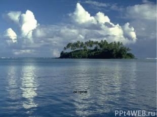 остров Остров.