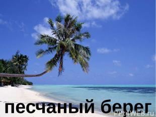 песчаный берег Песчаный берег.