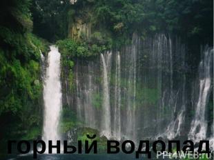 горный водопад Горный водопад.