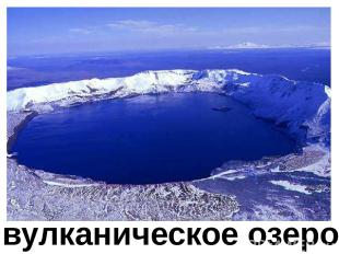 вулканическое озеро Вулканическое озеро.