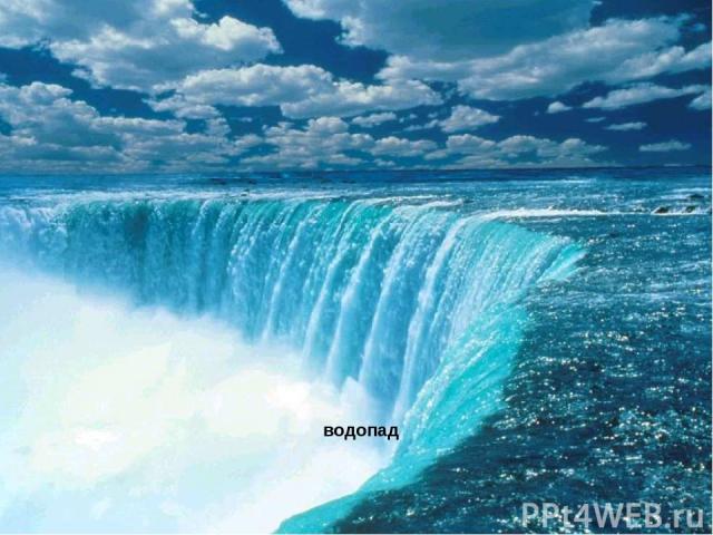 водопад Водопад.