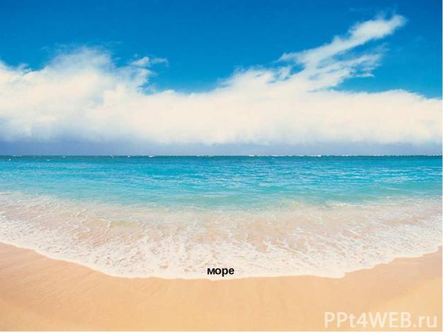 море Море.