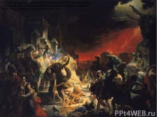 Эту картину написал художник Карл Павлович Брюллов. Она называется «Последний де