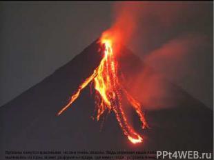 Вулканы кажутся красивыми, но они очень опасны. Ведь огненная каша-лава, выливая