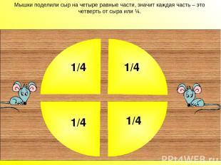 Мышки поделили сыр на четыре равные части, значит каждая часть – это четверть от