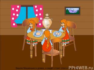 Зашла Машенька в домик, и видит стоит стол и три стула