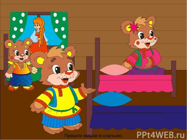 Пришли мишки в спальню.