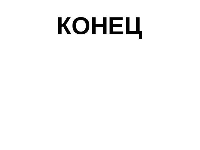 КОНЕЦ Конец. Наталья Морозова Viki.rdf.ru http://www.kirovchanka.ru/mama/razvitie_presentation_download.htm.