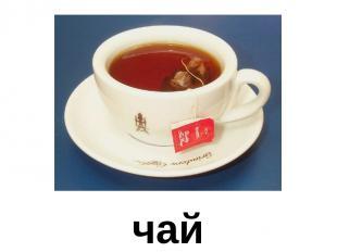 чай Чай