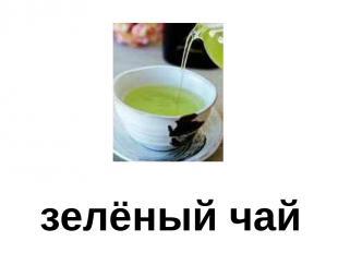 зелёный чай Зелёный чай