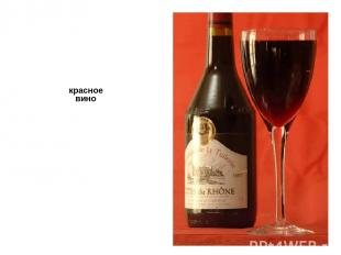 красное вино Красное вино